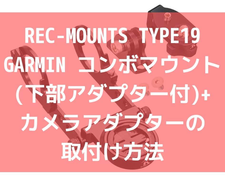レックマウントtype19