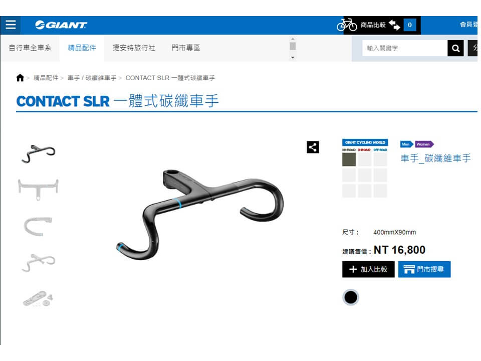 NEW CONTACT SLR HANDLE 2019