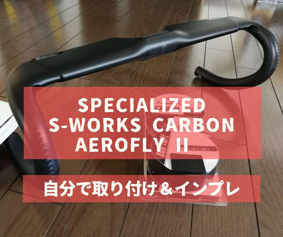S-WORKS CARBON AEROFLY IIレビュー,インプレ