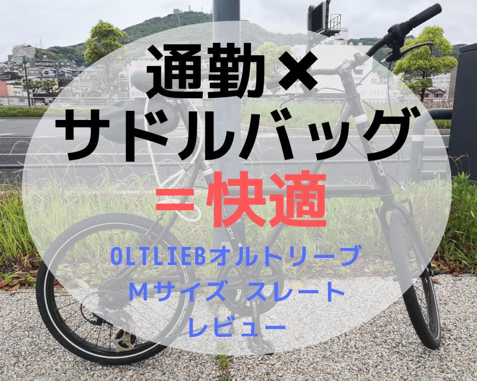 OLTLIEB(オルトリーブ)Mサイズ スレート