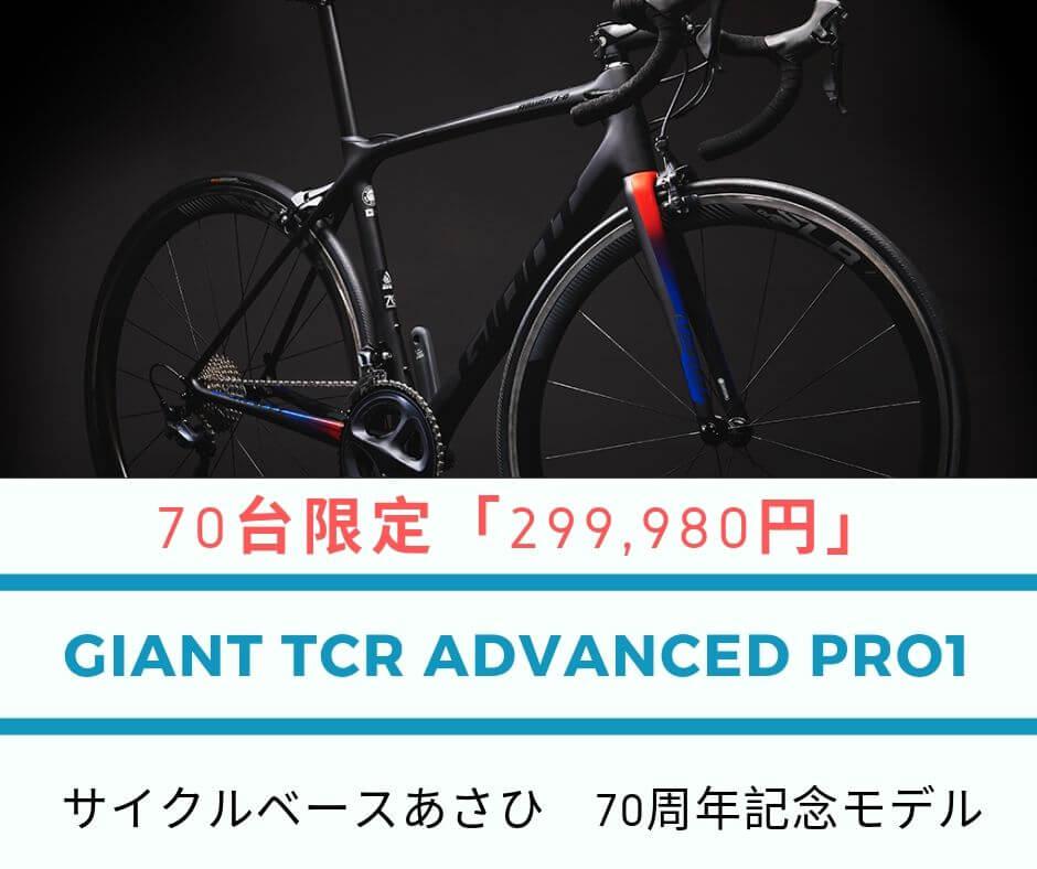 「TCR ADVANCED PRO 1」あさひ70周年特別モデル