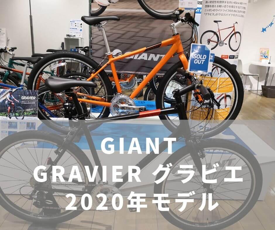 GIANT GRAVIER グラビエ 2020年モデル