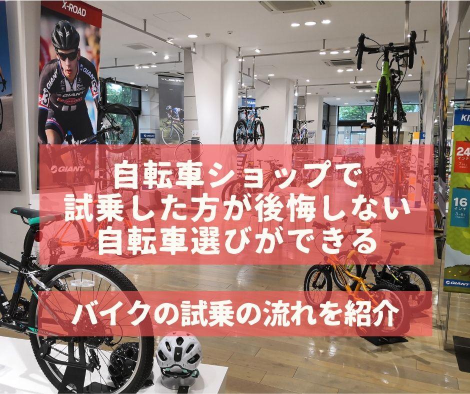 ロードバイク,自転車,試乗