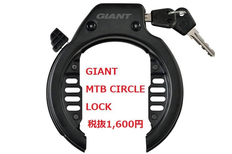 MTB CIRCLE LOCK