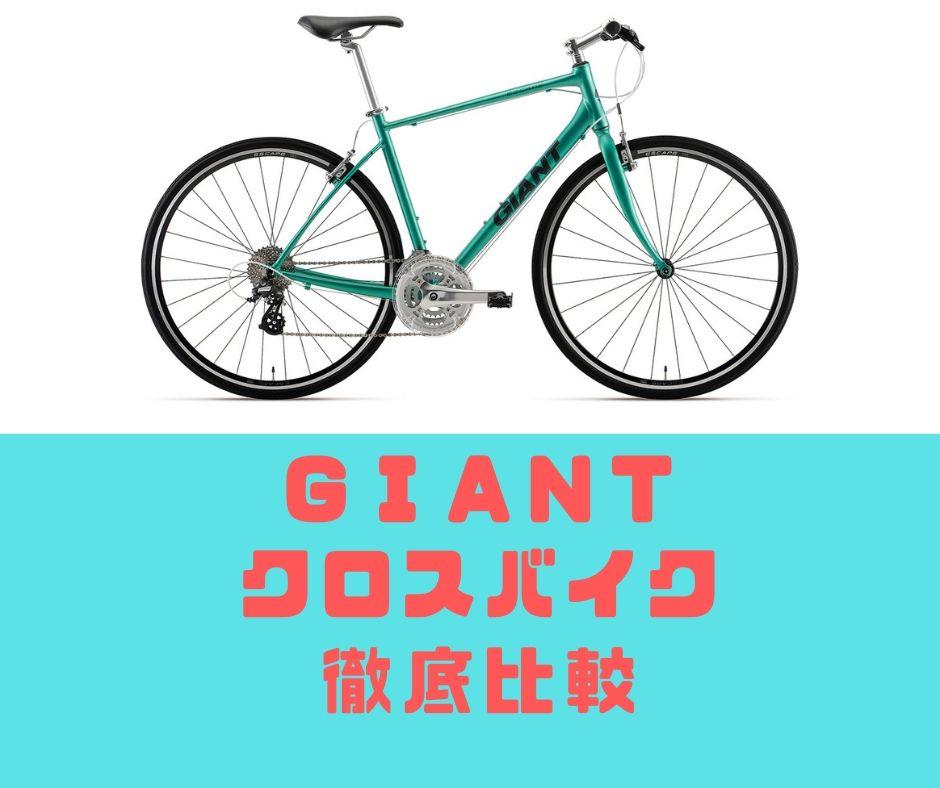 GIANTクロスバイク ESCAPE GRAVIER CROSTAR