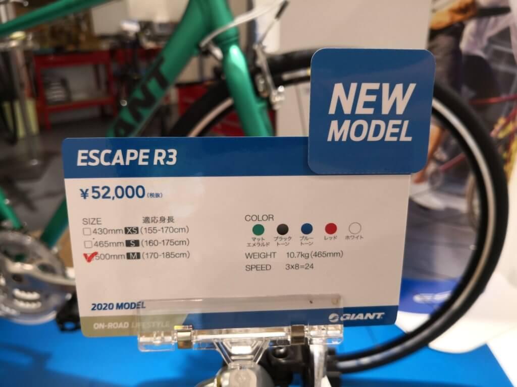 GIANT ESCAPE R3 2020年