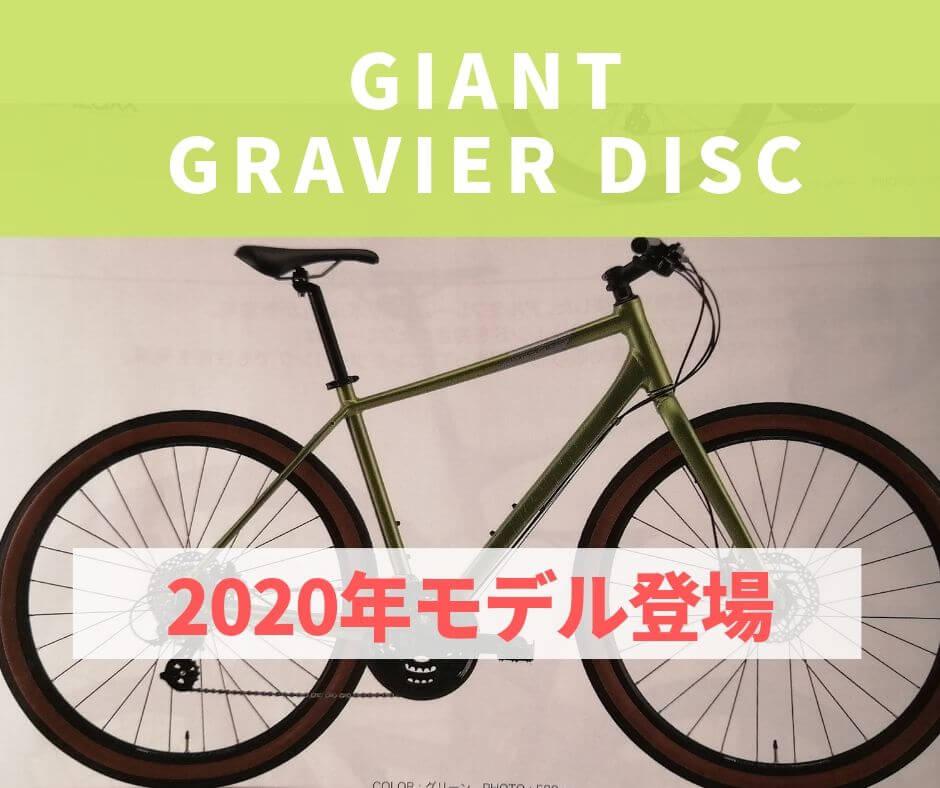GIANT GRAVIER DISC