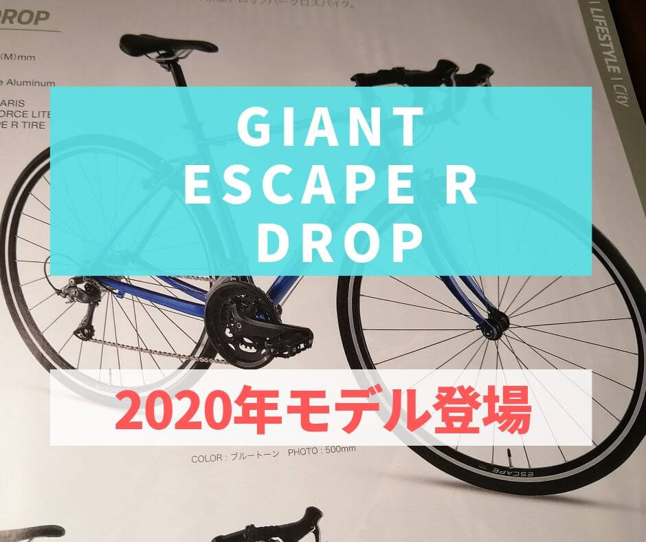 GIANT ESCAPE R DROP